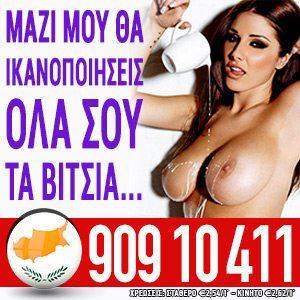 Στη Κύπρο θέλω να με γαμάνε δύο! - 909 10411