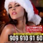 Roz Tilefona - Tilefoniko Sex - Chat