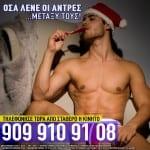 Gay Γραμμή - Τηλεφωνικό Σεξ - 9099109108