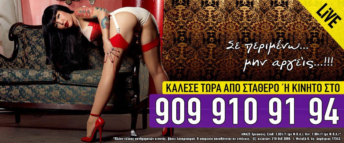ροζ τηλέφωνα και τηλεφωνικό σεξ - 909 910 9194